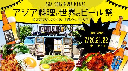 クラフトビールも充実! ZOZOマリンで『アジア料理と世界のビール祭』