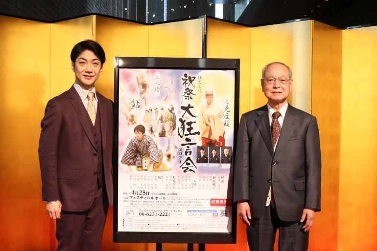 「祝祭大狂言会2021」をアピールする野村万作(右)、野村萬斎