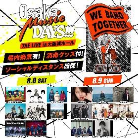 瑛人、キュウソ、奥田民生らが出演の音楽イベント『Osaka Music DAYS!!! THE LIVE』出演者16組のタイムテーブルを公開