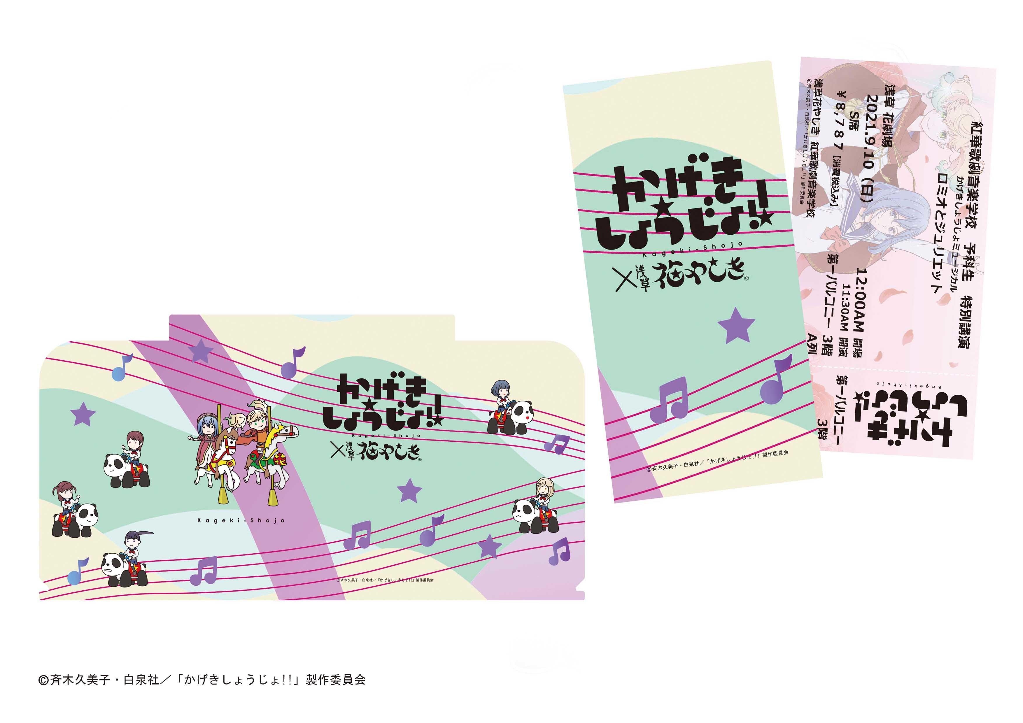 オリジナルチケットフォルダ(ダミーチケット付き)