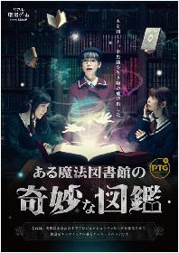 東京ミステリーサーカス『ある魔法図書館の奇妙な図鑑』のスタート日が決定!CM映像も公開!