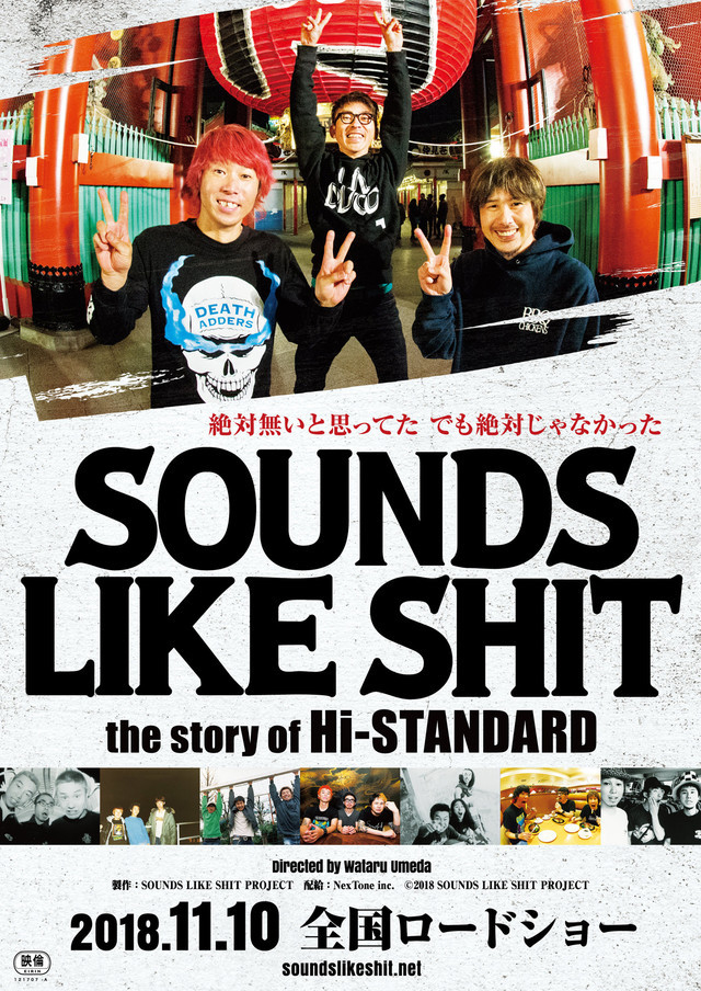 SOUNDS LIKE SHIT : the story of Hi-STANDARD」メインビジュアル