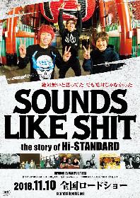 Hi-STANDARDドキュメンタリー映画、上映館が決定