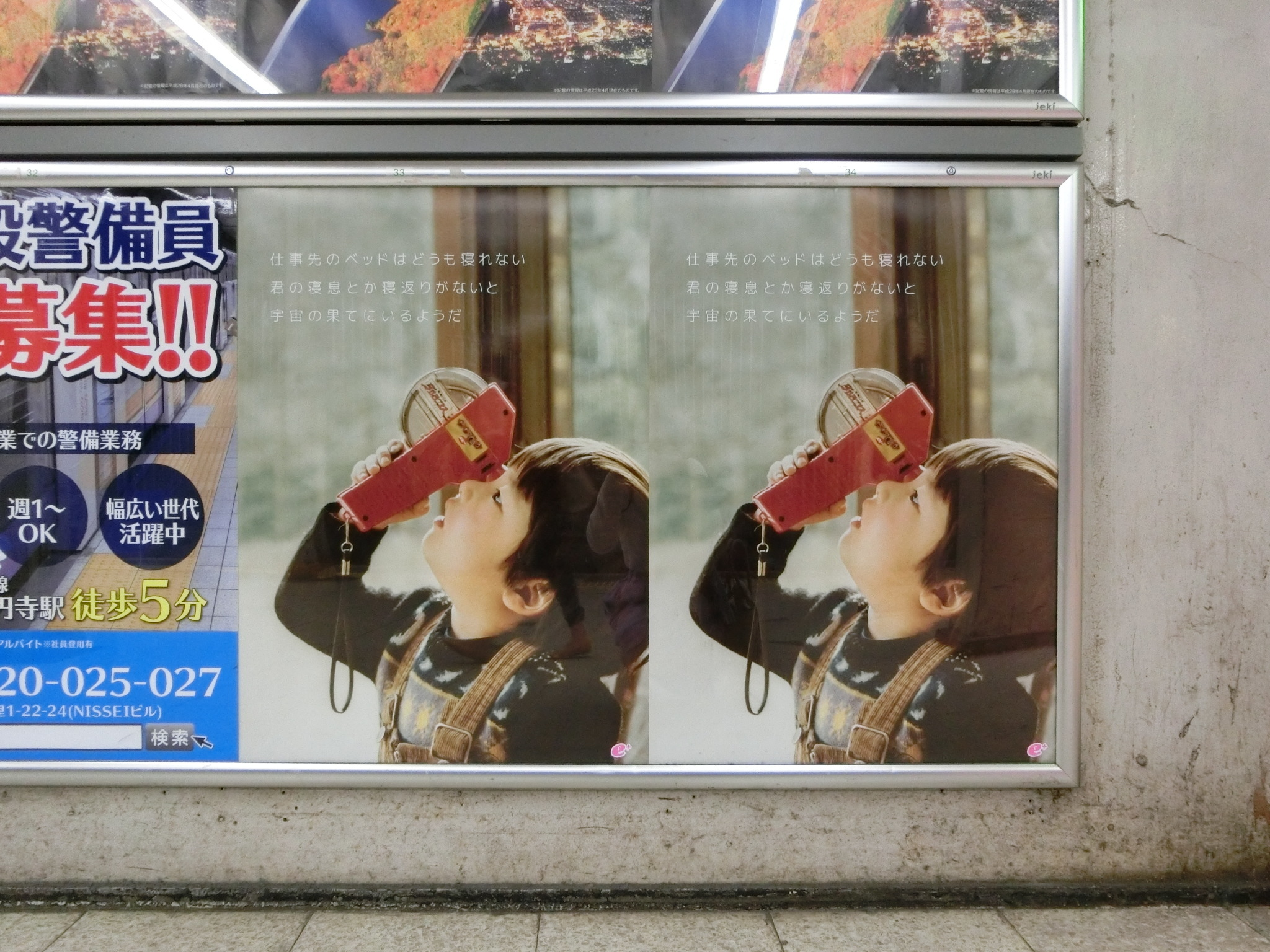 JR渋谷駅に貼られた謎のカワイイ男の子のポスター