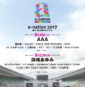 『a-nation』第一弾発表でAAA、あゆ、EXILE THE SECOND、マイファス、VAMPSら全18組