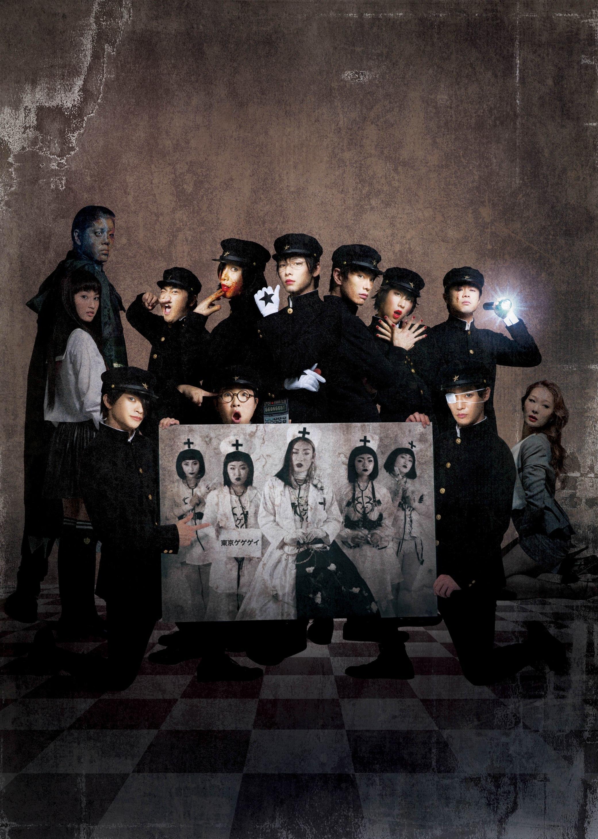 残酷歌劇「ライチ☆光クラブ」 (c)古屋兎丸/ライチ☆光クラブ プロジェクト 2015