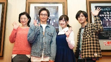 前島亜美、久保田秀敏、武子直輝、しゅはまはるみらが出演 舞台『バレンタイン・ブルー』初日開幕