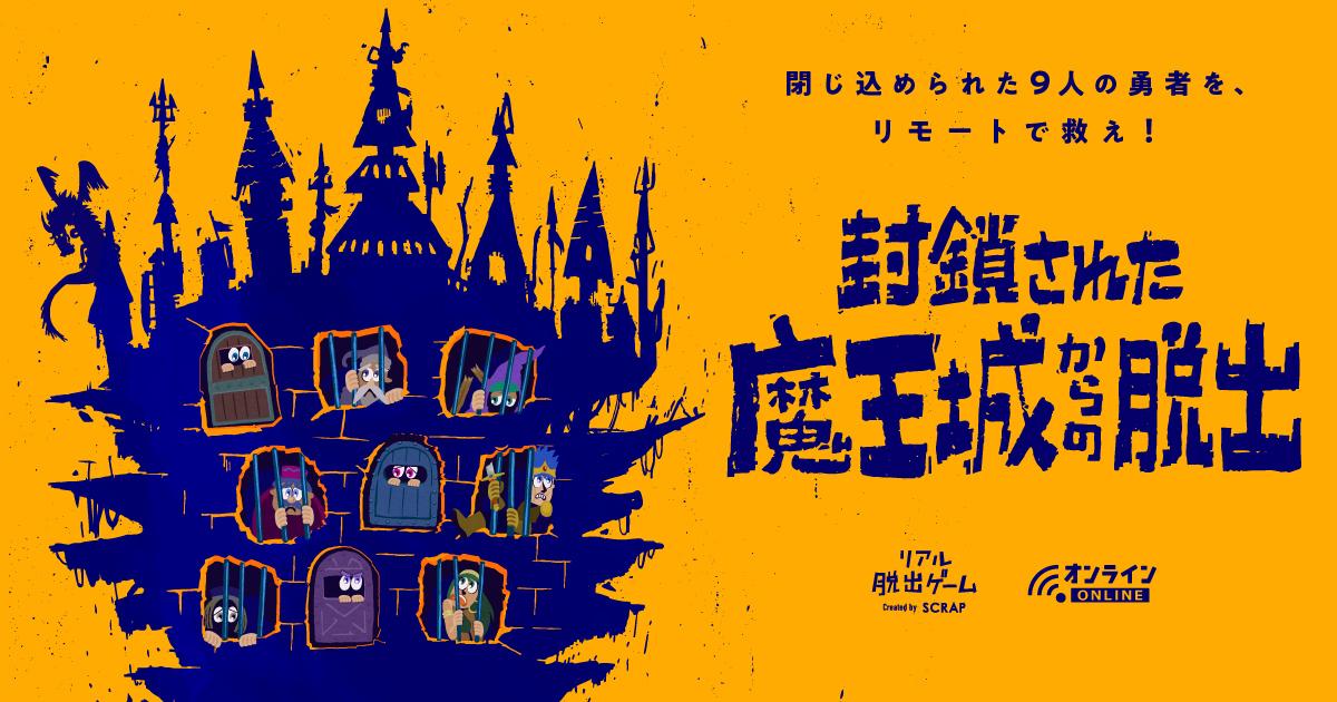 新作オンラインリアル脱出ゲーム「封鎖された魔王城からの脱出」ビジュアル