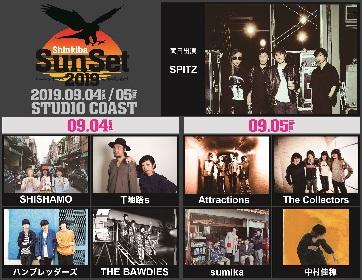 スピッツによる夏のイベント『新木場サンセット2019』THE BAWDIES、SHISHAMO、sumikaら出演者を発表