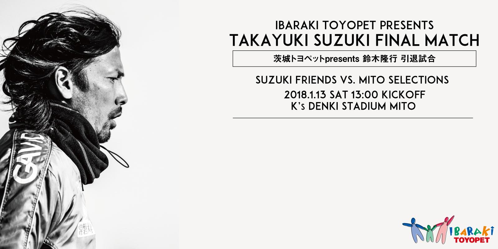 中村俊輔、中山雅史ら豪華メンバー集結し、1月13日に鈴木隆行の引退試合が行われる