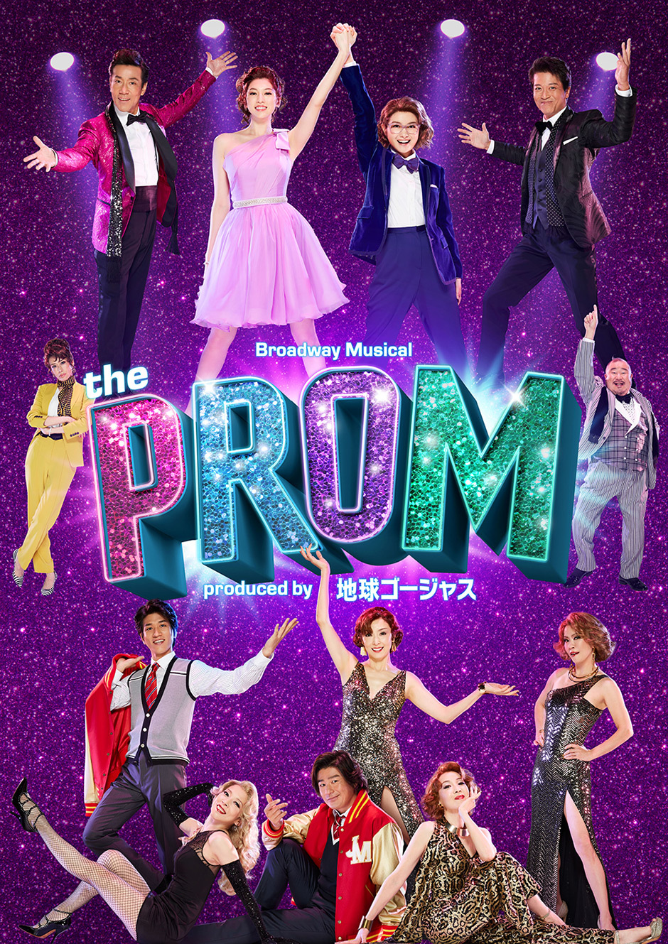 「Broadway Musical『The PROM』 Produced by 地球ゴージャス」