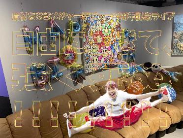 眉村ちあき、メジャーデビュー2周年記念ライブ『自由に生きて、強く死ぬ!!!!!!!!!』の無料配信が決定