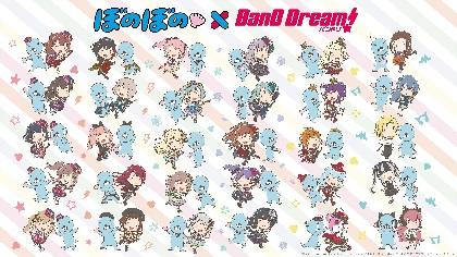 ぼのぼの×バンドリ!描き下ろしコラボグッズ販売決定!!『BanG Dream! Xmas Party 2019』から順次発売