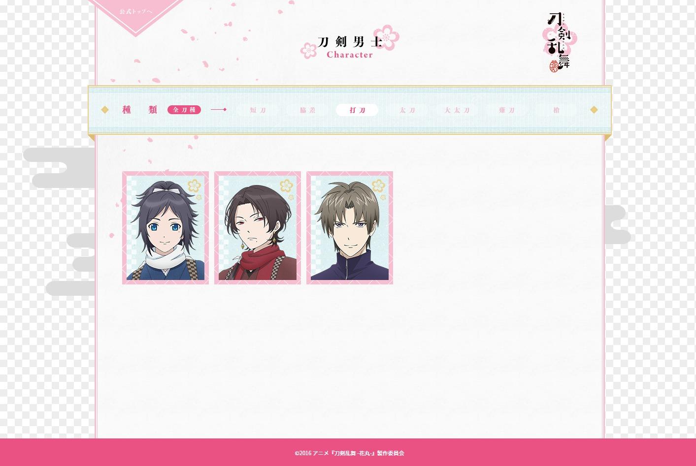 アニメ『刀剣乱舞-花丸-』公式サイトより引用(http://touken-hanamaru.jp/character/index.html?c1=0)