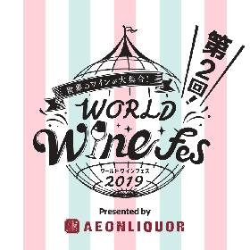 約100種類の厳選ワインを飲み放題で楽しめる『ワールドワインフェス2019』11月に2days開催