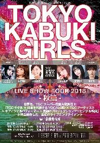 メイリア・内田理央らが出演決定!『TOKYO GIRLS COLLECTION presents TOKYO KABUKI GIRLS  LIVE SHOW TOUR 2018 -秋篇-』 出演者第一弾発表