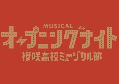 横山だいすけ主演 熱血教師とクセモノ揃いの生徒たちを描いた、ミュージカル『オープニングナイト』~桜咲高校ミュージカル部~が再演