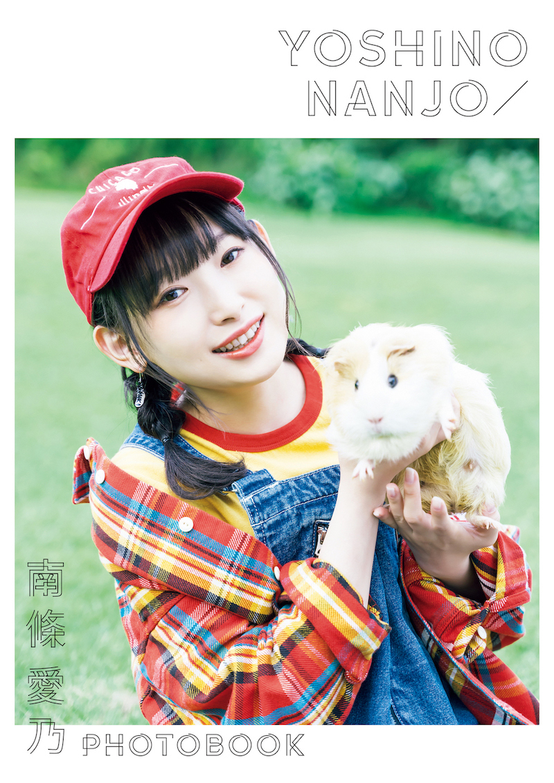 「南條愛乃 2020 CALENDAR & PHOTOBOOK」写真集の表紙 Photo by 加藤アラタ