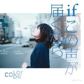 color-code、レーベル移籍後第1弾シングルをリリース決定 東京・大阪でワンマンライブも