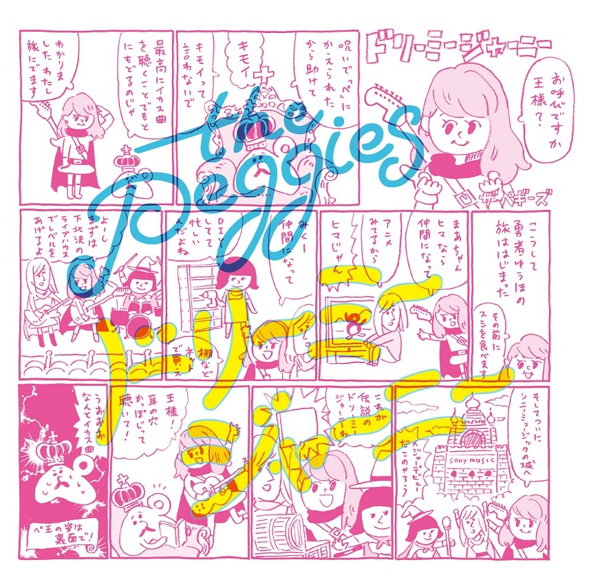 the peggies 通常盤