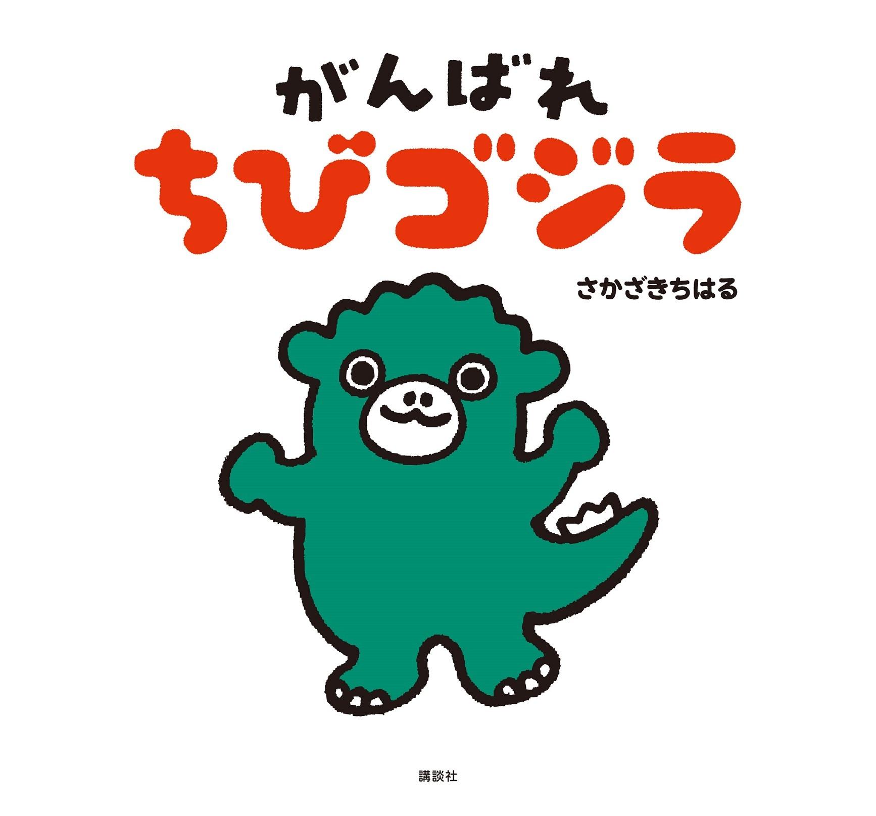 絵本「がんばれ ちびゴジラ」表紙 TM&(C)TOHO CO., LTD. Designed by Chiharu Sakazaki