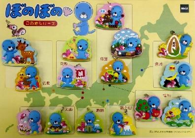 超立体仕様『ぼのぼの』ご当地限定ラバーストラップが登場 連載30周年で日本各地を大冒険