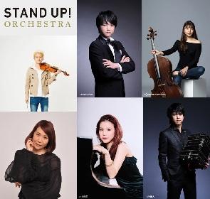 """『イープラス Presents STAND UP! CLASSIC FESTIVAL 2018』(""""スタクラフェス"""")のプレイベントが渋谷・リビングルームカフェにて開催決定"""