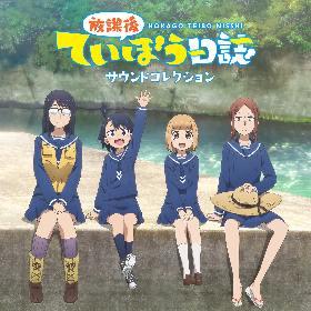 TVアニメ『放課後ていぼう日誌』9月23日リリースの「サウンドコレクション」ジャケット写真と キャラクターソングの試聴動画第一弾を公開
