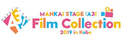 MANKAI STAGE『A3!』初のイベントを今夏開催 舞台映像上映会のほか企画展も実施