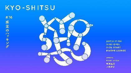 メディアアートを考えるトークイベント『KYO-SHITSU』 テーマは「感覚のハッキング」
