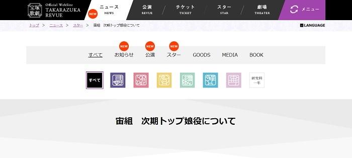 宝塚歌劇団 公式ホームページより