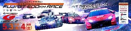 開催目前! 5/3に『SUPER GT』の第2戦が富士スピードウェイで開幕