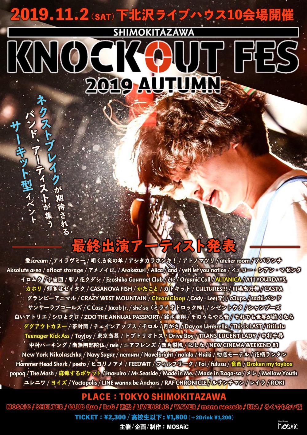 『KNOCKOUT FES 2019 autumn』
