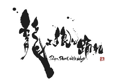 赤澤遼太郎らの「龍よ、狼と踊れ」続編、追加キャストに大平峻也が決定