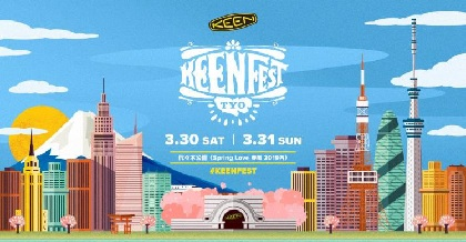 """""""音楽とアートの祭典+お花見""""コンセプトのイベントとアウトドアブランドによる都市型フェスティバル『KEENFEST』代々木公園で初開催"""