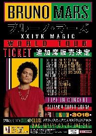 ブルーノ・マーズ、来日公演の追加チケットを販売決定!