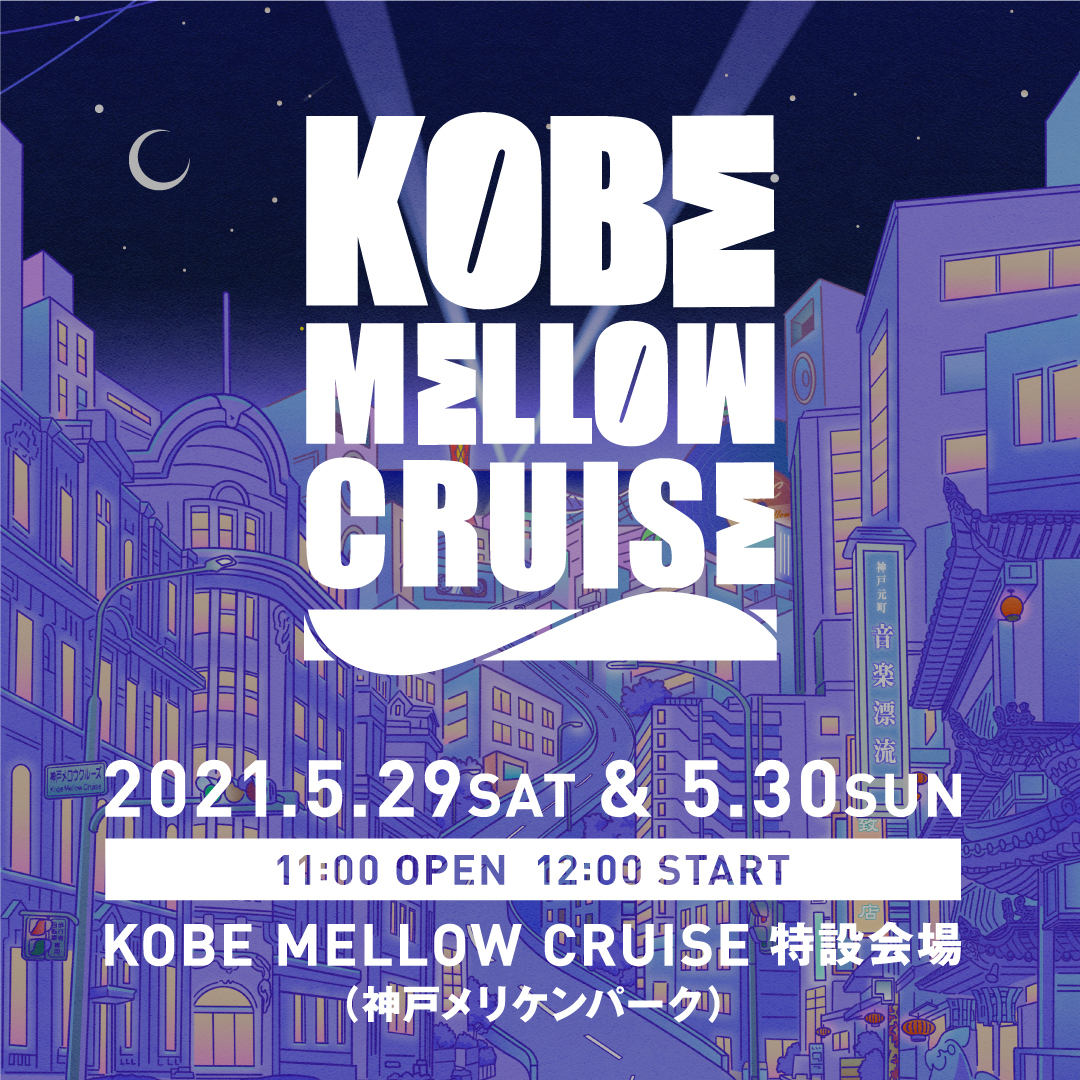 『KOBE MELLOW CRUISE』フライヤー