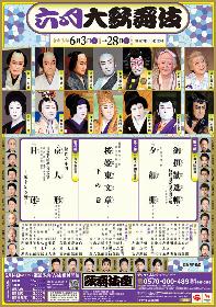 歌舞伎座『六月大歌舞伎』第二部 片岡千之助が6月12日(土)より出演