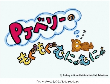 元祖音ゲー『パラッパラッパー』が新アニメシリーズで復活 ショートアニメ『PJベリーのもぐもぐむにゃむにゃ』放送へ