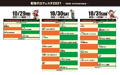 京都の音楽フェス『ボロフェスタ』生配信を実施 ゆーきゃん、アイアムアイなどの出演も決定