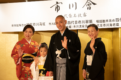 海老蔵長女の麗禾、日本舞踊市川流四代目ぼたんへ『市川會 三代襲名披露』製作発表会レポート