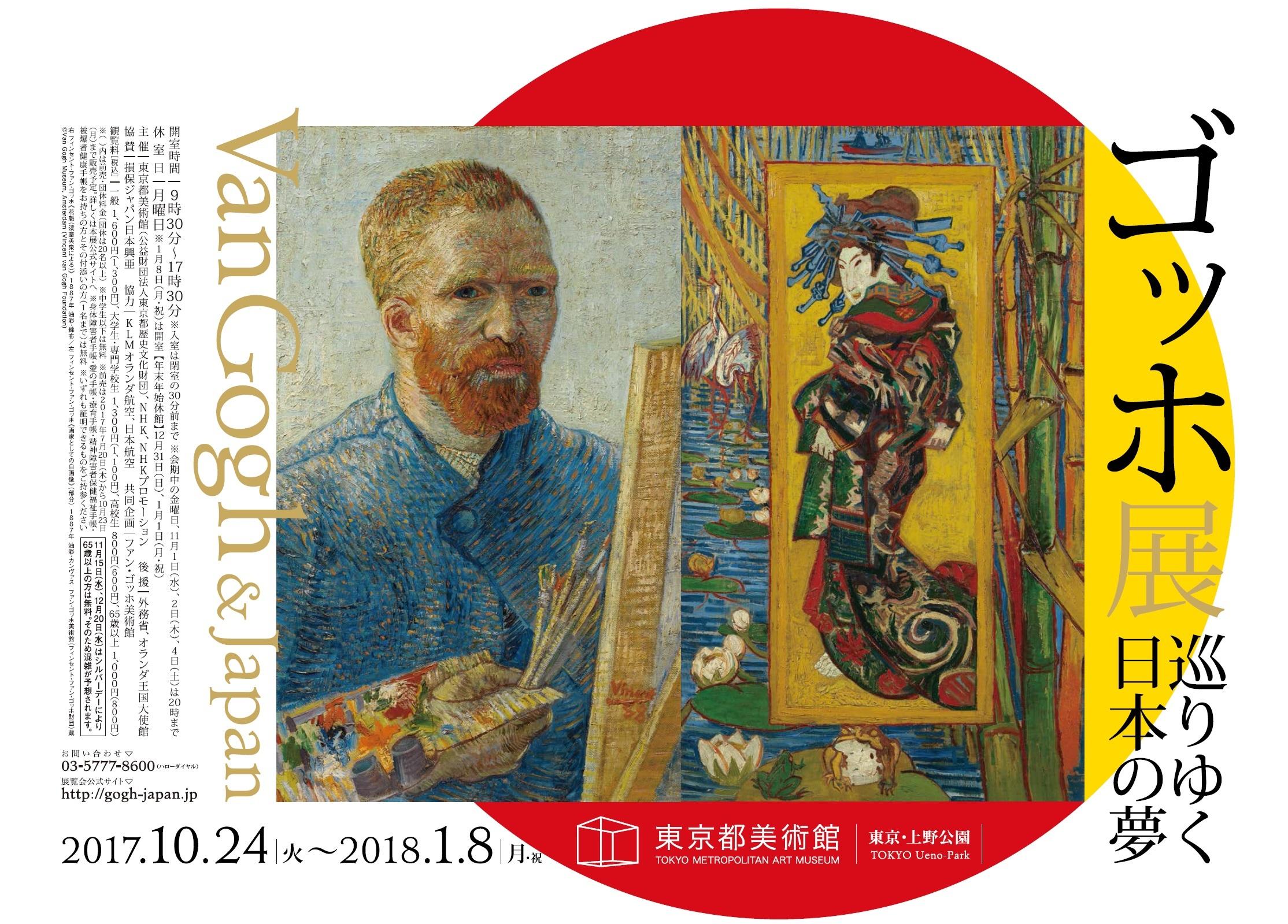 『ゴッホ展 巡りゆく日本の夢』東京展ポスター