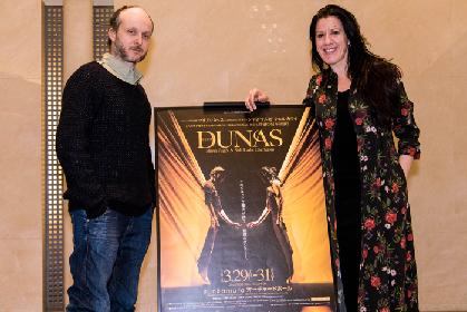 ダンス界夢のコラボ! マリア・パヘス&シディ・ラルビ・シェルカウイ『DUNAS-ドゥナス-』が来日会見