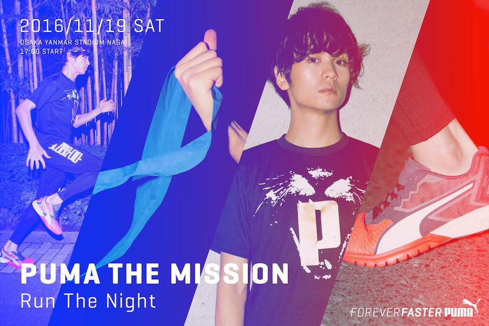 『PUMA THE MISSION ― Run The Night』