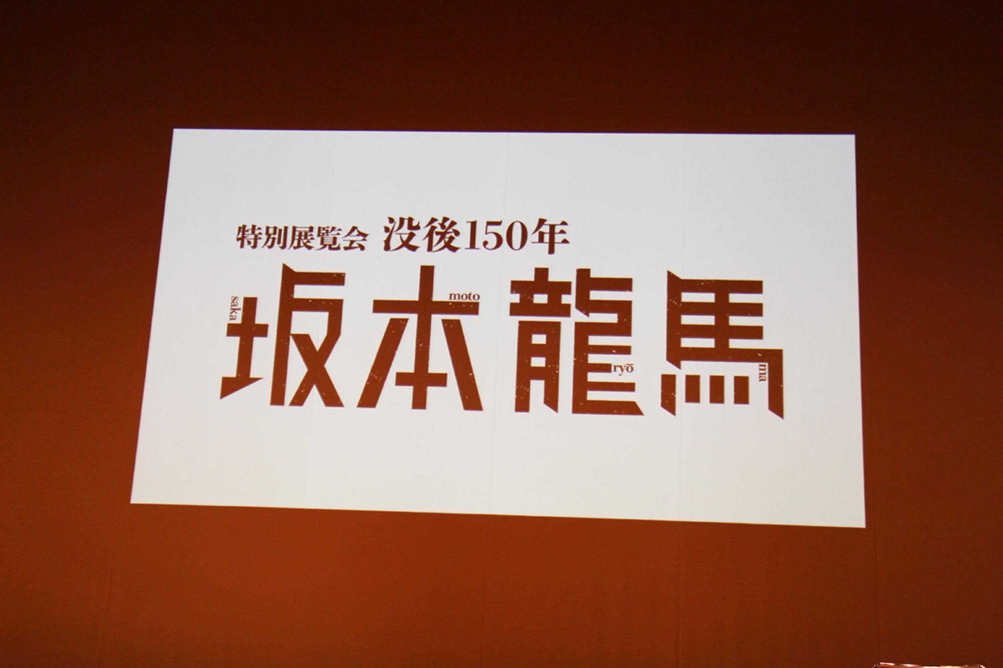 『特別展覧会 没後150年 坂本龍馬』記者発表会