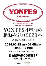 フォーリミ主催『YON FES 2020』の歴史を振り返るエキシビジョンを開催 フォトギャラリーやVR体験ゾーン、グッズ販売など