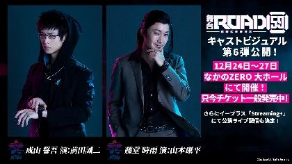 舞台『ROAD59 -新時代任侠特区-』前田誠二、山本康平が演じるキャラクターのビジュアルが解禁 舞台公演のライブ配信も決定