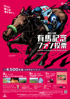 『第64回有馬記念』(G1)は12月22日(日)に開催