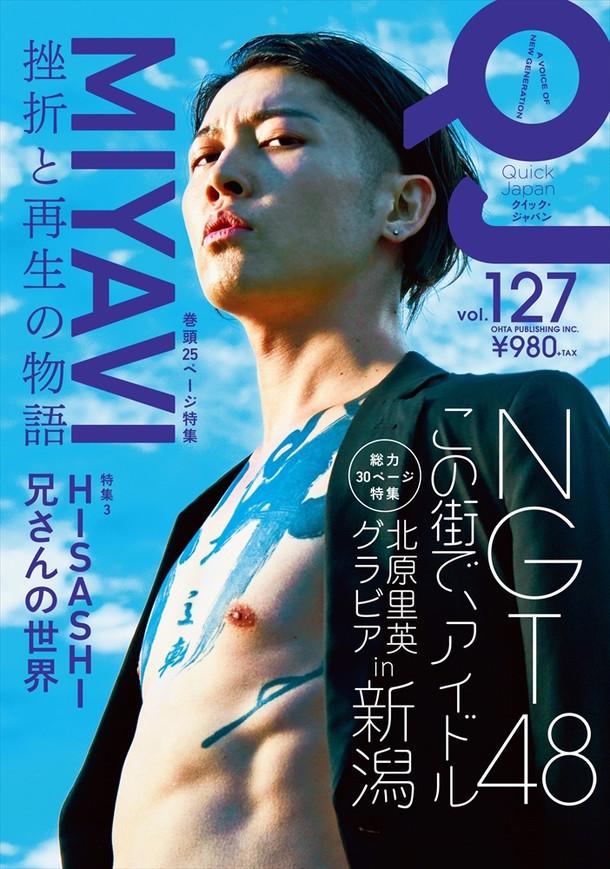 「Quick Japan vol.127」表紙
