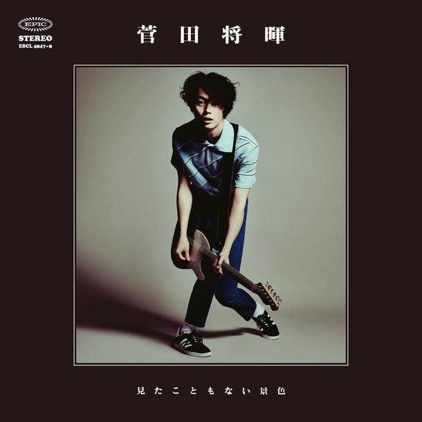 菅田将暉「見たこともない景色」初回限定盤ジャケット